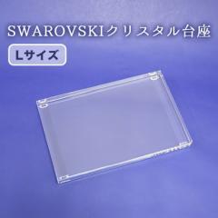 母の日 ギフト スワロフスキー クリスタル L Crystal Bases 台座 インテリア オブジェ 置物 5105865
