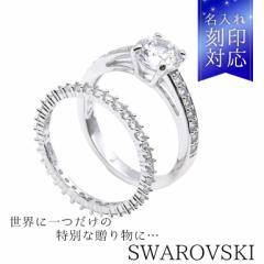 還元祭 母の日 ギフト スワロフスキー リング レディース 指輪 アトラクト Attract リングセット 9号 シルバー 5184981 送料無料