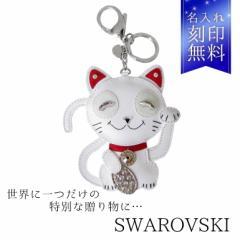 母の日 ギフト 名入れ無料 スワロフスキー キーリング バッグチャーム Cat 猫 招き猫 5271853 送料無料