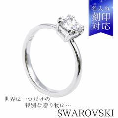 還元祭 母の日 ギフト スワロフスキー リング レディース 指輪 アトラクト ATTRACT 9号 シルバー 5515727 送料無料