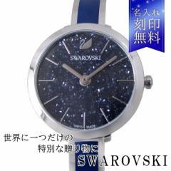 母の日 ギフト 名入れ無料 スワロフスキー 腕時計 CRYSTALLINE DELIGHT ウォッチ レディース シルバー/ブルー 5580533 送料無料