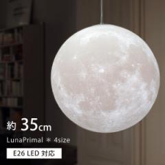 ペンダントライト 35cm 吊り下げライト ダイニング 間接照明 おしゃれ 月のランプ 月型  ムーンライト 月ライト インテリア リモコン対応