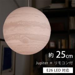 誕生日プレゼント インテリア照明 おしゃれ ジュピター ランプ ペンダントライト 間接照明 木星ライト 25cm 匠の誠品 電球リモコン付き