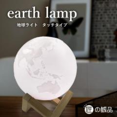 誕生日プレゼント 間接照明 おしゃれ 地球ライト 15CM 地球 ライト 寝室 インテリア 照明 和風照明 リビング ナイトライト リモコン 操作