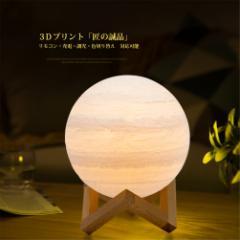 ジュピター 間接照明 おしゃれ 10CM 木星ライト 木星のランプ 屋内 インテリア 照明 3Dプリント 木星 ライト リモコン 対応 匠の誠品