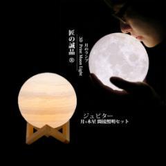 月 木星 1つずつ 計2点 ライト ジュピター セット 月ライト 間接照明 月のランプ 15CM 和風照明 リモコン 操作対応 匠の誠品