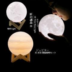 月 木星 地球 1つずつ 計3点 ライト ジュピター セット 月ライト 間接照明 15CM 和風 照明 リビング リモコン 操作対応 匠の誠品