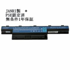 JANRI 特製 【保険加入済】 acer BT00603111 BT00606008 BT00607125 BT00607127  互換 バッテリー