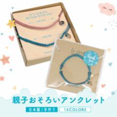 アクセサリー アンクレット ペア つけっぱなし お揃い おそろい 親子 日本製 イニシャル3本セット シルバー 14色 誕生日 記念日 プレゼン