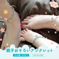 アクセサリー アンクレット ペア お揃い おそろい つけっぱなし イニシャル 日本製 3本セット ゴールド ブルー ピンク 6色 3連 ギフト包