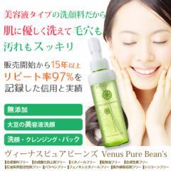 《5連覇殿堂ピュアビ》ヴィーナスピュアビーンズ 美容液で洗う無添加洗顔