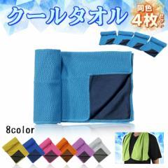 クールタオル 冷感 冷却 タオル 熱中症 暑さ対策 ひんやり スポーツタオル 4枚セット