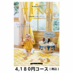 プレミアムカタログギフト ドーナッツ【税込4,180円コース 出産内祝い専用】