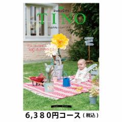 プレミアムカタログギフト ブラウニー【税込6,380円コース 出産内祝い専用】