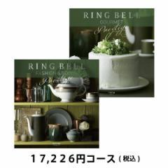 RINGBELL リンベル ネプチューン&トリトン カタログギフト プラスグルメ  プレスティージ