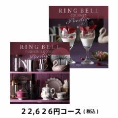 RINGBELL リンベル ギャラクシー&アポロ カタログギフト プラスグルメ  プレスティージ