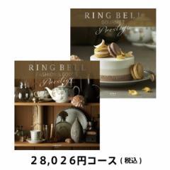RINGBELL リンベル ルミナリィ&ビアンカ カタログギフト プラスグルメ プレスティージ