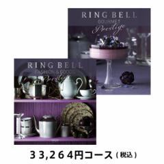 RINGBELL リンベル クエーサー&マーキュリー カタログギフト プラスグルメ プレスティージ