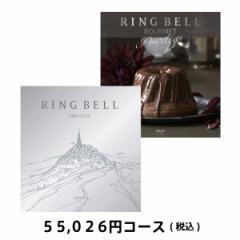 RINGBELL リンベル ゾディアック&ヘリオス カタログギフト プラスグルメ プレスティージ