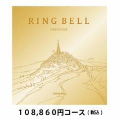 RINGBELL リンベル ユニバース カタログギフト プレスティージ