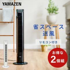 スリムファン 扇風機 風量3段階 (リモコン) 2個組  YSR-J802*2  スリム扇風機 ハイタワーファン タワーファン リビングファン リモコン