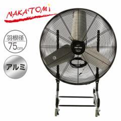 産業用送風機 75cm ビッグファン キャスター付き  FBF-75V  扇風機 送風機 大型 ファン サーキュレーター 循環用 工業扇 工場扇   ナカト