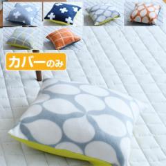 クッションカバー カバー 45×45 正方形 リバーシブル  替えカバー クッション用 45cm シンプル 北欧 おしゃれ オシャレ かわいい 可愛い