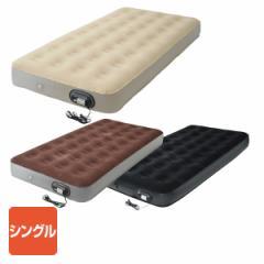 クイックエアベッド(シングル)  QABI-002/YMAB-002  エアーベッド エアマット 簡易ベッド 電動エアベッド 電動ベッド ダブルベッド   山