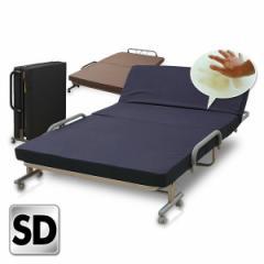 低反発折りたたみベッド(セミダブル)  KBT-SD(ネイビー/ ブラウン/ ブラック)  折り畳みベッド 折畳みベッド 低反発マットレス セミダブ
