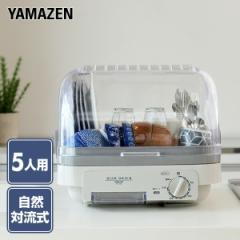食器乾燥機(5人分) 120分タイマー付き  YD-180(LH) ライトグレー  自然対流式 ステンレス コンパクト 食器乾燥器 ドライブース プラモデ