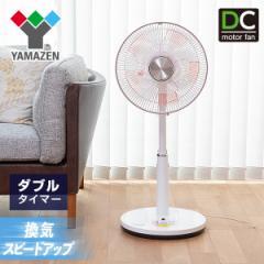 扇風機 DCモーター 静音 リモコン付き タイマー付き 風量4段階 30cmリビング扇風機(静音モード搭載)(リモコン)入切タイマー付  YLX-ED301