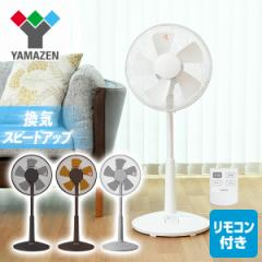 30cmリビング扇風機 風量3段階 (リモコン) 切りタイマー付き  YLR-C30  扇風機 リビングファン サーキュレーター おしゃれ  山善 YAMAZEN