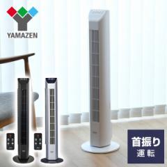 スリムファン 扇風機 風量3段階 (リモコン) 切タイマー付き  YSR-J802  スリム扇風機 ハイタワーファン タワーファン リビングファン リ