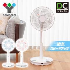 30cmDCリビング扇風機 フルリモコン式  YLX-HD30  扇風機 DC扇風機 DC扇 リビングファン サーキュレーター おしゃれ   山善 YAMAZEN  【