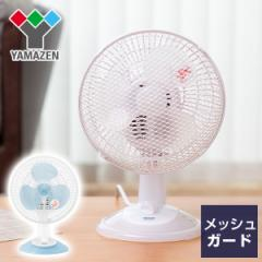 18cm卓上扇風機 風量2段階  YDS-E188  ミニ扇風機 卓上扇風機 扇風機 デスク デスクファン 卓上 おしゃれ オフィス   山善 YAMAZEN  【送