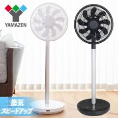 30cmDCハイポジションリビング扇風機 風量8段階 (リモコン)  扇風機 DC扇風機 DC扇 リビングファン   山善 YAMAZEN  【送料無料】