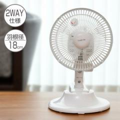 フィフティ(FIFTY)  18cmクリップ卓上扇風機 風量2段階  FLE-183TC  ミニ扇風機 卓上扇風機 扇風機 デスクファン 卓上 オフィス クリップ