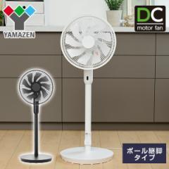 扇風機 DCモーター 30cm リビング扇風機 フルリモコン式 静音 ポール継脚  YLX-EGD30  リビングファン リビング扇 サーキュレーター DC扇