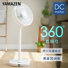 扇風機 DCモーター 30cm リビング扇風機 フルリモコン式 静音 ポール継脚 360度首振り  YLRX-AMD30(W)  リビングファン リビング扇 サー