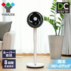 サーキュレーター 扇風機 18cm DCモーター DCミニリビング扇風機 静音 手動上向き90度  YLS-D18(WB)  エアーサーキュレーター DC扇風機 D