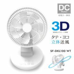 扇風機 3Dデスクファン サーキュレーター ミニ扇風機 パーソナル ファン  SF-DKL100 WT ホワイト  デスクファン 卓上扇風機 立体首振り D
