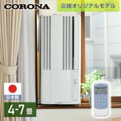 ウインドエアコン 冷房専用タイプ (4-7畳) CW-1620(WS) 窓用エアコン ウィンドエアコン CW-1619(WS)後継品 ウインドクーラー エアコン ク