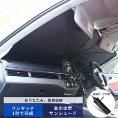 車用 傘型サンシェード 便利 折りたたみ傘 遮熱 車 フロントカバー サンシェード  ブラック  車用 傘型サンシェード 折りたたみ傘 日よけ