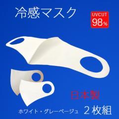 伸縮素材の冷感マスク2枚組 上質素材で洗えます 吸汗 速乾 日本製 送料無料 mask01
