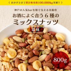 ミックスナッツ 800g 塩味 送料無料 ぽっきり 6種 素焼きアーモンド 生くるみ ジャイアントコーン バターピーナッツ 薄皮ピーナッツ かぼ