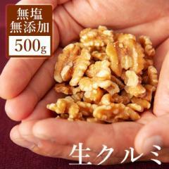 くるみ クルミ 送料無料 ぽっきり 無塩 無油 無添加 500g 生 ナッツ おやつ おつまみ