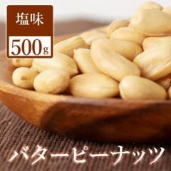 バターピーナッツ 500g バタピー 送料無料 1000円 ぽっきり 落花生 おやつ おつまみ チャック付き袋