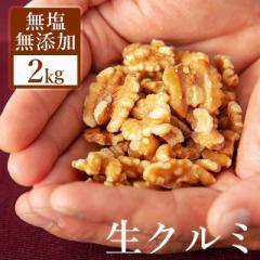 くるみ クルミ 無塩 無油 無添加 2kg 送料無料 ぽっきり おやつ おつまみ 500g×4袋 生 ナッツ