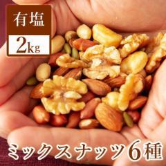 ミックスナッツ 2kg 500g×4袋 送料無料 ぽっきり 6種 塩味 素焼き アーモンド くるみ ジャイアントコーン バタピー 薄皮ピーナッツ かぼ