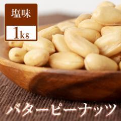 バターピーナッツ 1kg バタピー 落花生 送料無料 ぽっきり おやつ おつまみ チャック付き袋